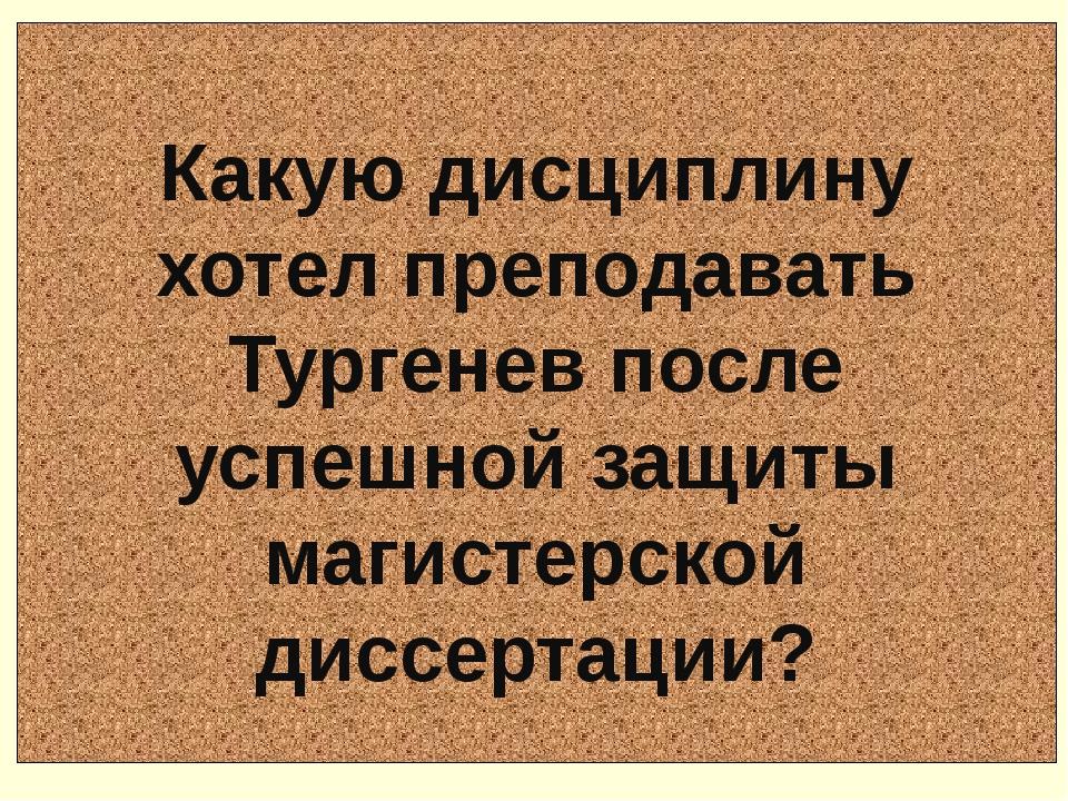 Кто из русских Писателей обвинил Тургенева в плагиате?