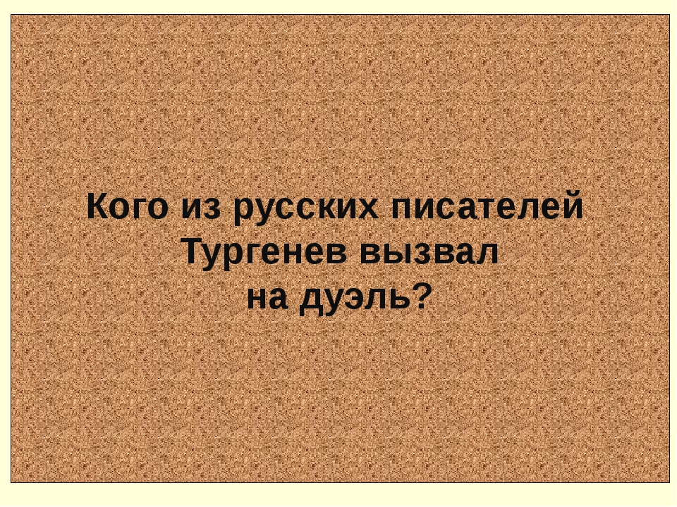 Памяти какого писателя посвятил Тургенев некролог, за публикацию которого он...