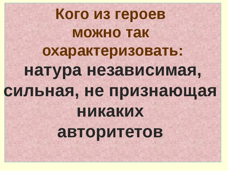 Кого из героев можно так охарактеризовать: представитель молодого дворянског...