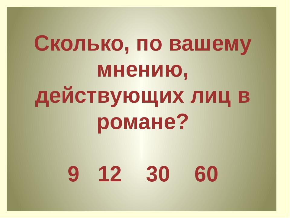 Назовите автора статьи о Базарове «Асмодей нашего времени».