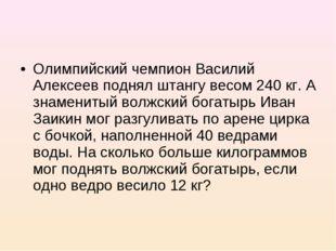Олимпийский чемпион Василий Алексеев поднял штангу весом 240 кг. А знаменитый