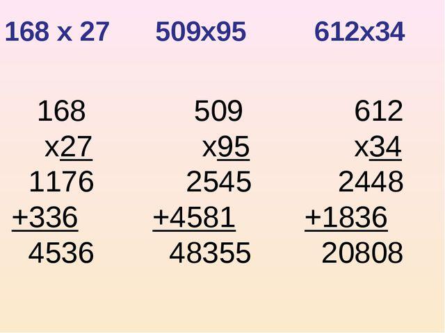 168 х 27 509х95 612х34 168 х27 1176 +336 4536 509 х95 2545 +4581 48355 612 х3...