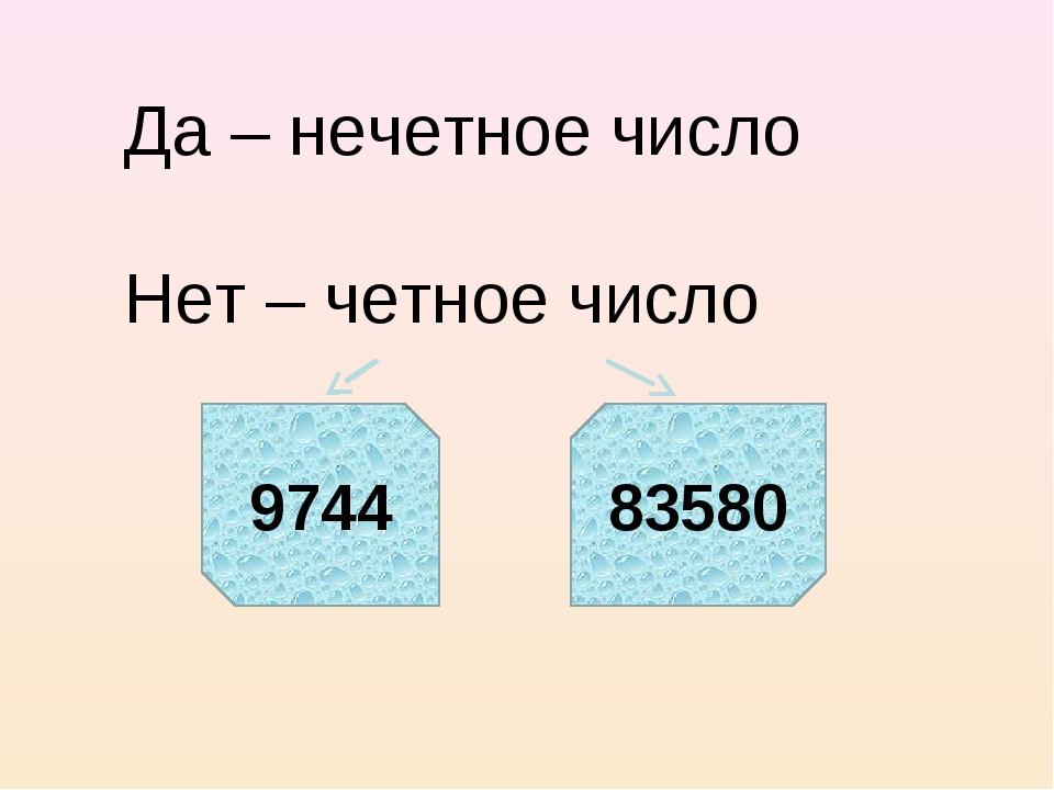 Да – нечетное число Нет – четное число