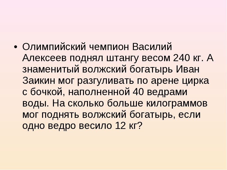 Олимпийский чемпион Василий Алексеев поднял штангу весом 240 кг. А знаменитый...