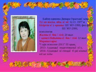 Баймулдинова Динара Оралханқызы Туған жылы, айы, күні: 12.11. 1977 ж Бітірге