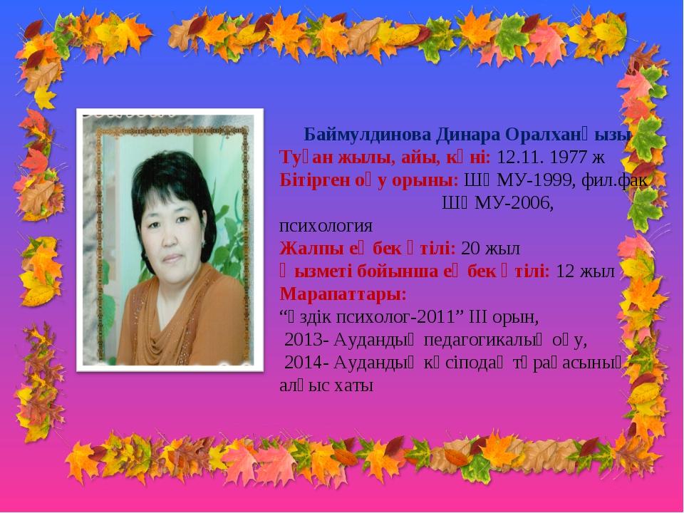 Баймулдинова Динара Оралханқызы Туған жылы, айы, күні: 12.11. 1977 ж Бітірге...