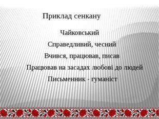 Приклад сенкану Чайковський Справедливий, чесний Вчився, працював, писав Пра