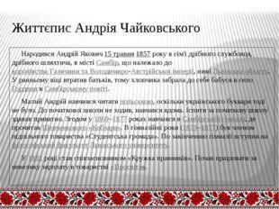 Життєпис Андрія Чайковського Народився Андрій Якович15 травня1857року в сі