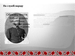 На службі народу З філософського факультету Андрій Чайковський перейшов наюр