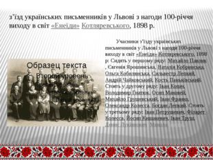 з'їзд українських письменників у Львові з нагоди 100-річчя виходу в світ«Ене