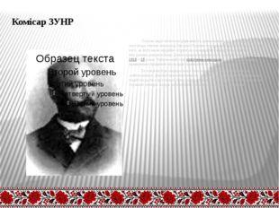 Комісар ЗУНР Спалах надії на власну державність ознаменував рік 1918-й, коли