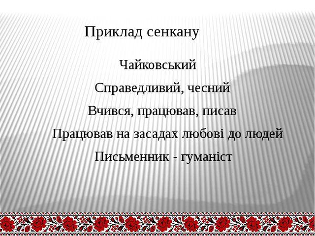 Приклад сенкану Чайковський Справедливий, чесний Вчився, працював, писав Пра...