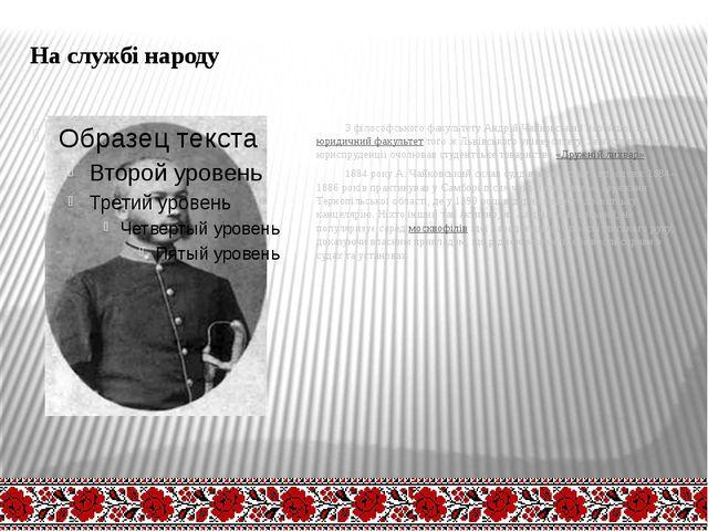На службі народу З філософського факультету Андрій Чайковський перейшов наюр...