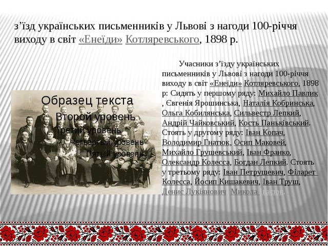 з'їзд українських письменників у Львові з нагоди 100-річчя виходу в світ«Ене...