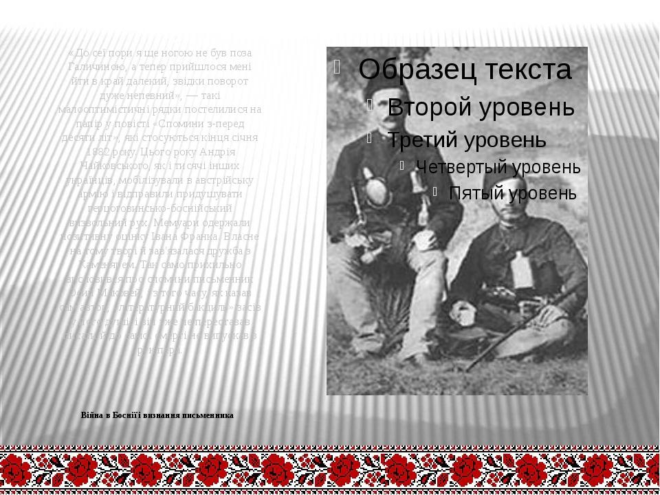 Війна в Боснії і визнання письменника «До сеї пори я ще ногою не був поза Га...