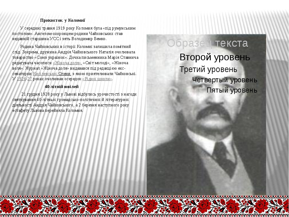 Прихисток у Коломиї У середині травня 1919 року Коломия була «під румунським...