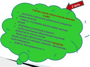Участие в делах класса и школы включает в себя: результаты творческой деятел
