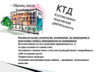 КТД Коллективно- творческая деятельность Воспитательная технология, основанна