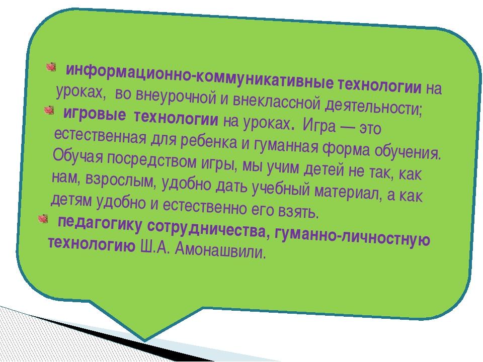 информационно-коммуникативные технологии на уроках, во внеурочной и внекласс...