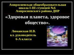 Амвросиевская общеобразовательная школа I-III ступеней №6 Амвросиевского райо