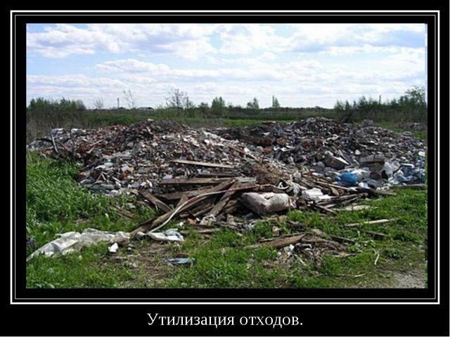 Утилизация отходов.