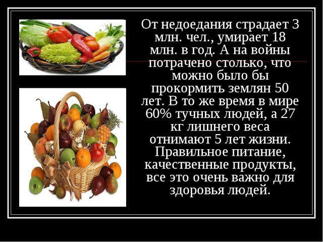 От недоедания страдает 3 млн. чел., умирает 18 млн. в год. А на войны потраче...