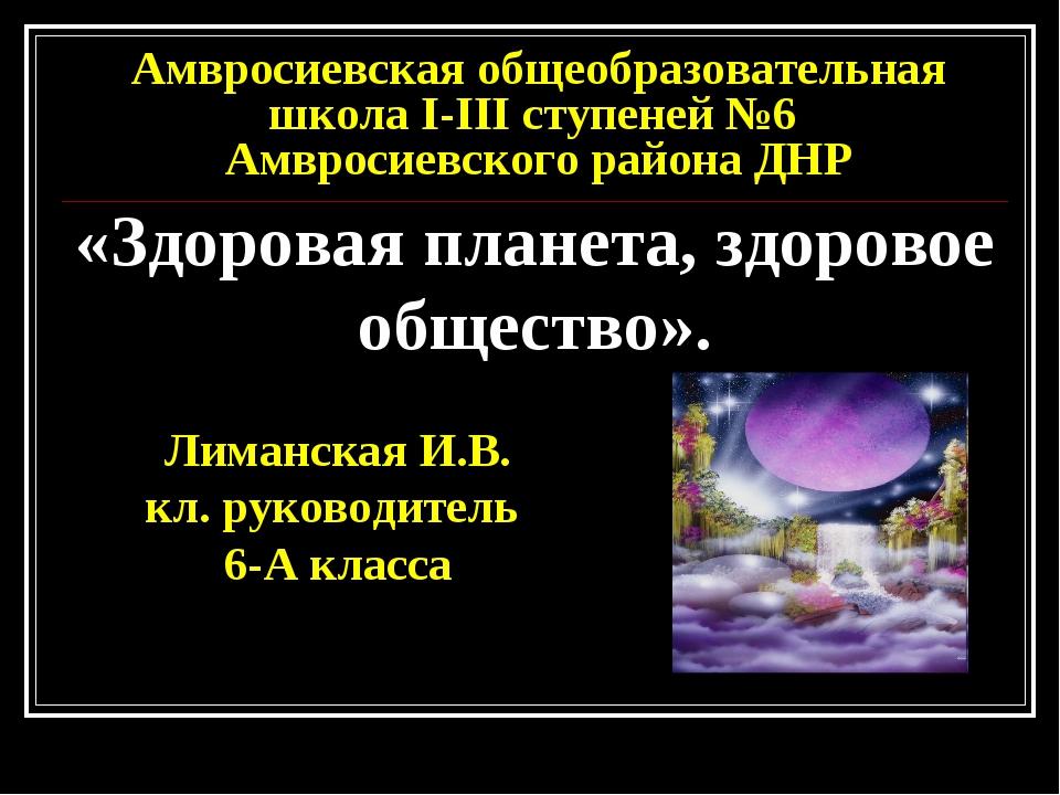 Амвросиевская общеобразовательная школа I-III ступеней №6 Амвросиевского райо...