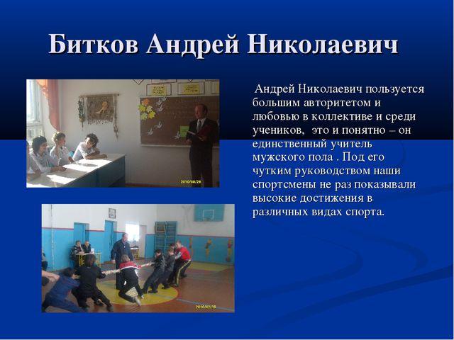 Битков Андрей Николаевич Андрей Николаевич пользуется большим авторитетом и л...