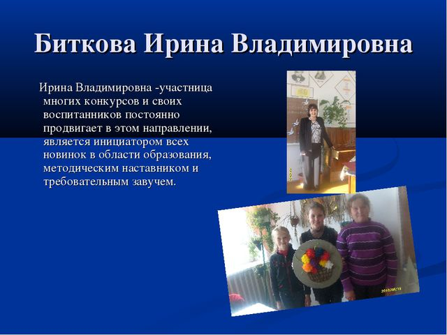 Биткова Ирина Владимировна Ирина Владимировна -участница многих конкурсов и с...
