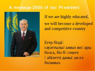 If we are highly educated, we will become a developed and competitive countr