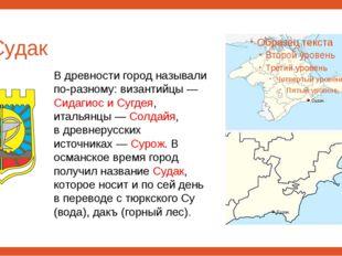 Судак В древности город называли по-разному: византийцы— Сидагиос и Сугдея,