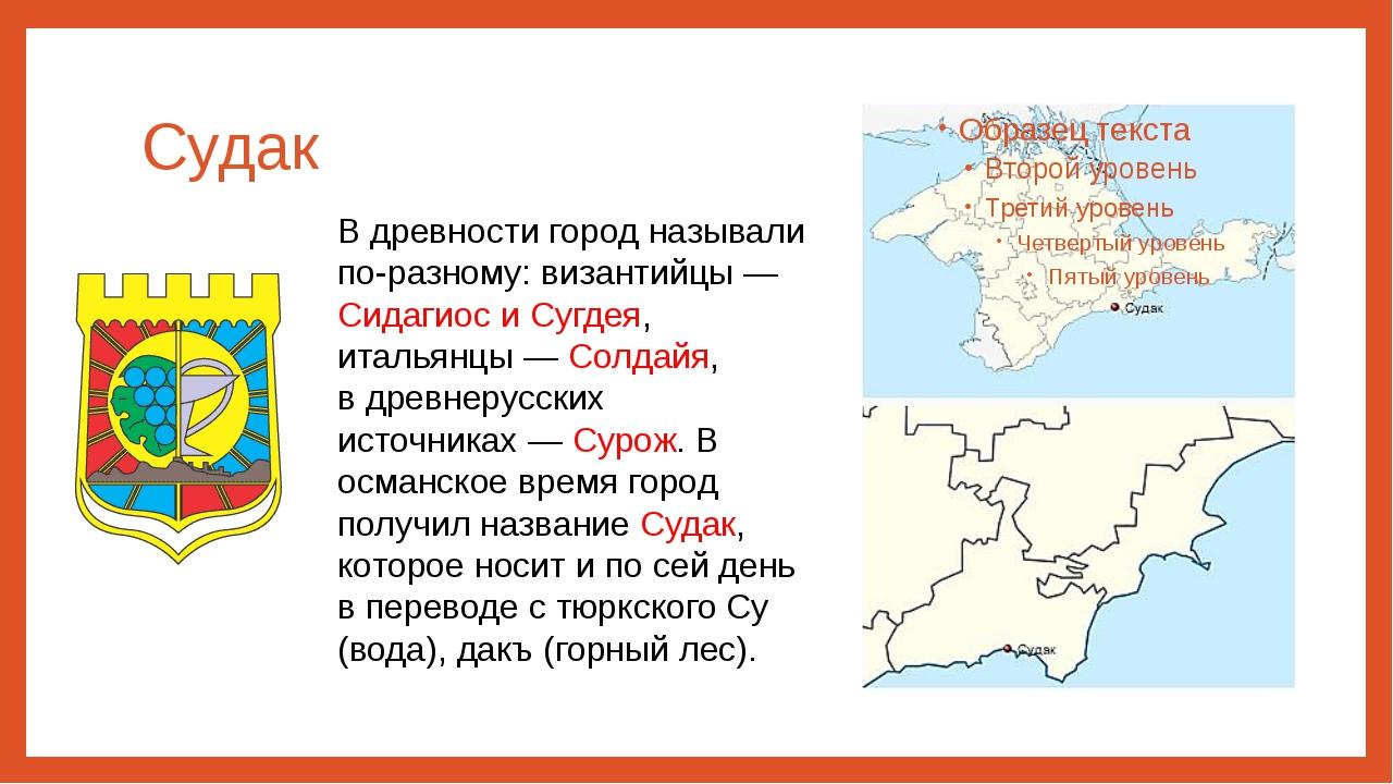 Судак В древности город называли по-разному: византийцы— Сидагиос и Сугдея,...