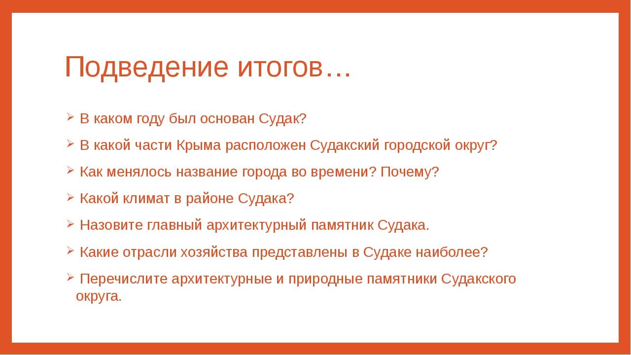 Подведение итогов… В каком году был основан Судак? В какой части Крыма распол...