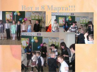 Вот и 8 Марта!!!