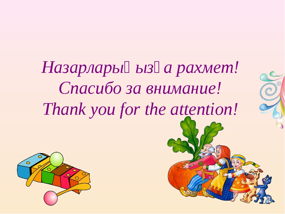 Назарларыңызға рахмет! Спасибо за внимание! Thank you for the attention!