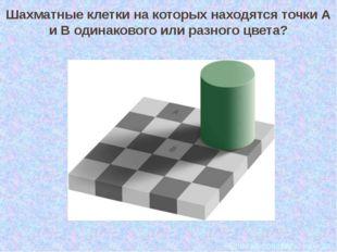 Шахматные клетки на которых находятся точки А и В одинакового или разного цве