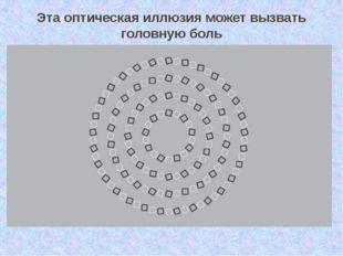 Эта оптическая иллюзия может вызвать головную боль