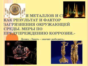 «КОРРОЗИЯ МЕТАЛЛОВ И СПЛАВОВ КАК РЕЗУЛЬТАТ И ФАКТОР ЗАГРЯЗНЕНИЯ ОКРУЖАЮЩЕЙ СР