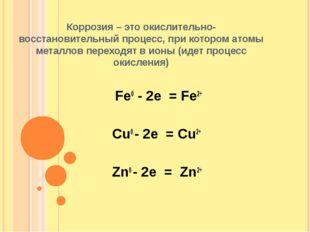 Коррозия – это окислительно-восстановительный процесс, при котором атомы мет