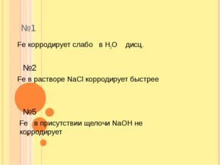 №1 Fe корродирует слабо в Н2О дисц. №2 Fe в растворе NaCl корродирует быстре
