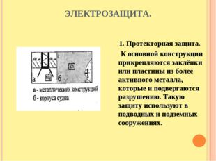1. Протекторная защита. К основной конструкции прикрепляются заклёпки или пл