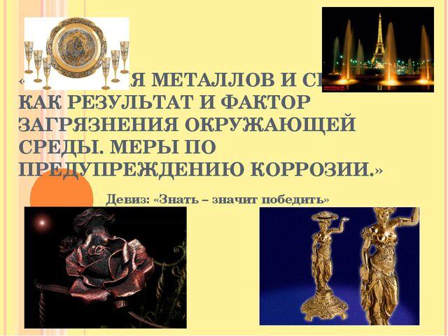 «КОРРОЗИЯ МЕТАЛЛОВ И СПЛАВОВ КАК РЕЗУЛЬТАТ И ФАКТОР ЗАГРЯЗНЕНИЯ ОКРУЖАЮЩЕЙ СР...