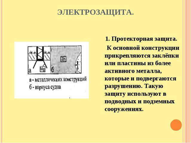 1. Протекторная защита. К основной конструкции прикрепляются заклёпки или пл...
