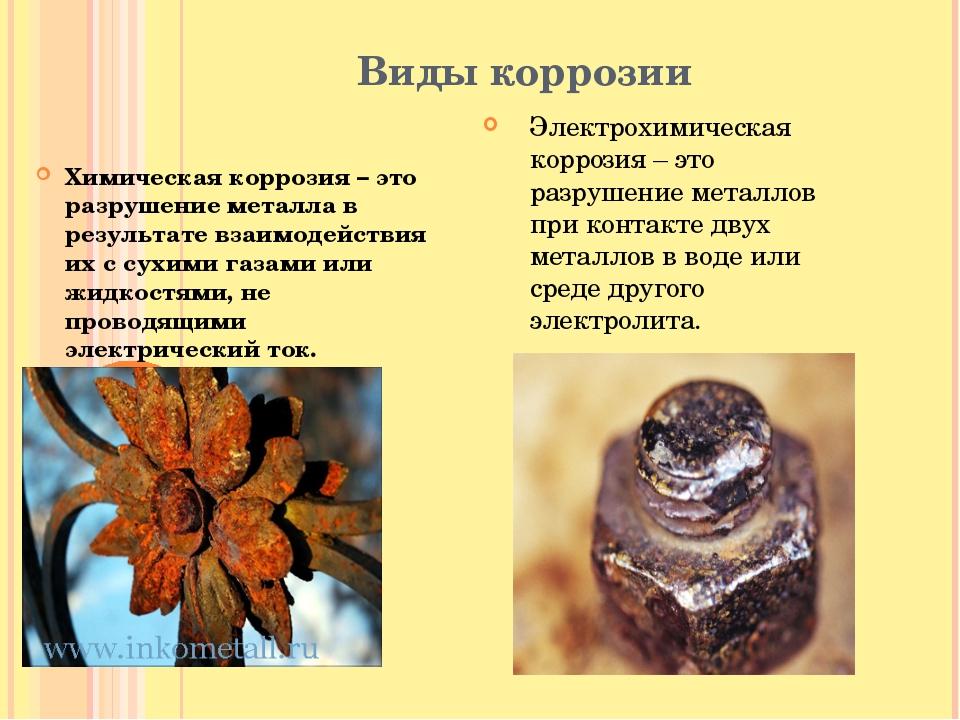 Виды коррозии Химическая коррозия – это разрушение металла в результате взаи...