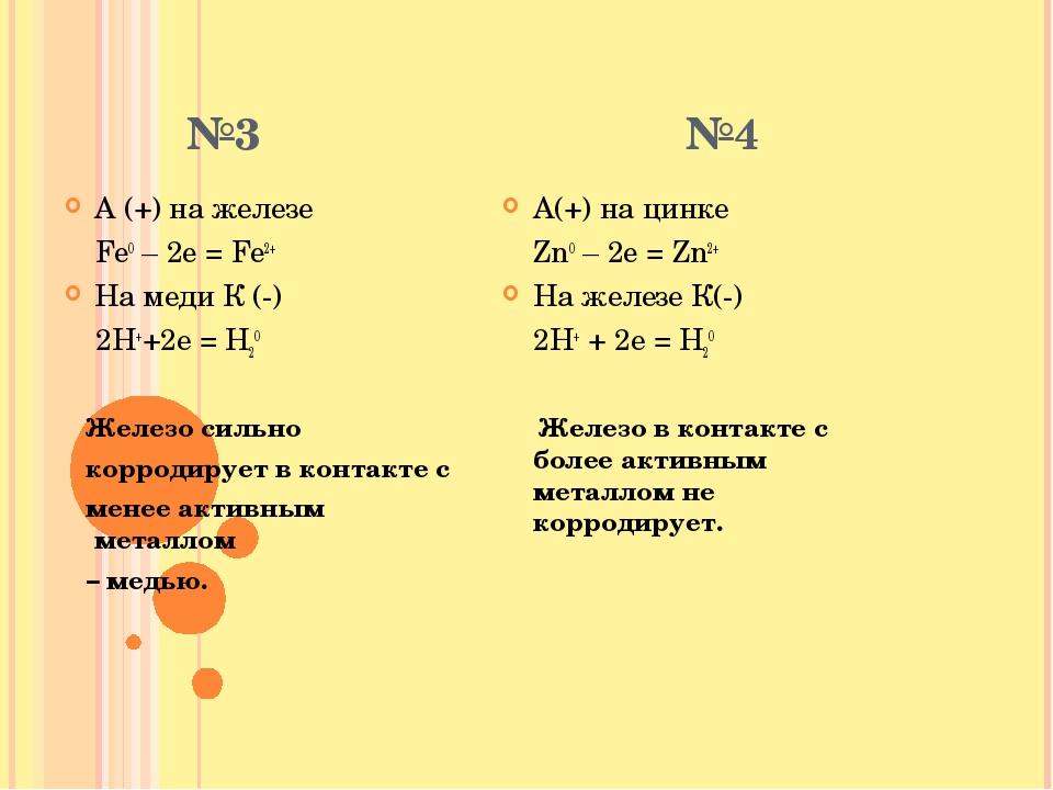 №3 №4 А (+) на железе Fe0 – 2e = Fe2+ На меди К (-) 2Н++2е = Н20 Железо силь...