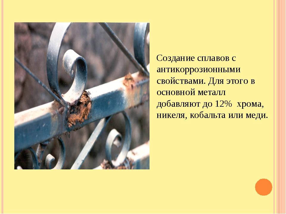 Создание сплавов с антикоррозионными свойствами. Для этого в основной металл...