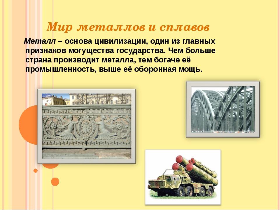 Мир металлов и сплавов Металл – основа цивилизации, один из главных признаков...