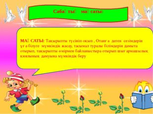 Сабақтың мақсаты: МАҚСАТЫ: Тақырыпты түсініп оқып , Отанға деген сезімдерін