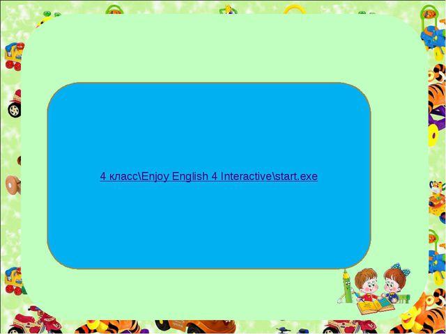 4 класс\Enjoy English 4 Interactive\start.exe