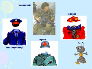 милиционер врач клоун военный